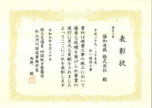 20190730優良工事表彰_page-0001