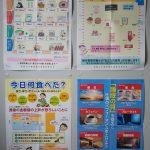 食生活に関するポスターの掲示