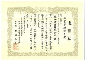 R2.7.31 西日本高速道路㈱表彰-1