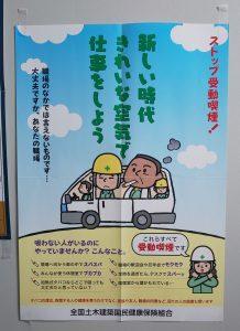 受動喫煙防止ポスターの展示