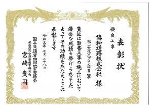 20210828  松山港湾事務所長表彰(松山空港エプロン)