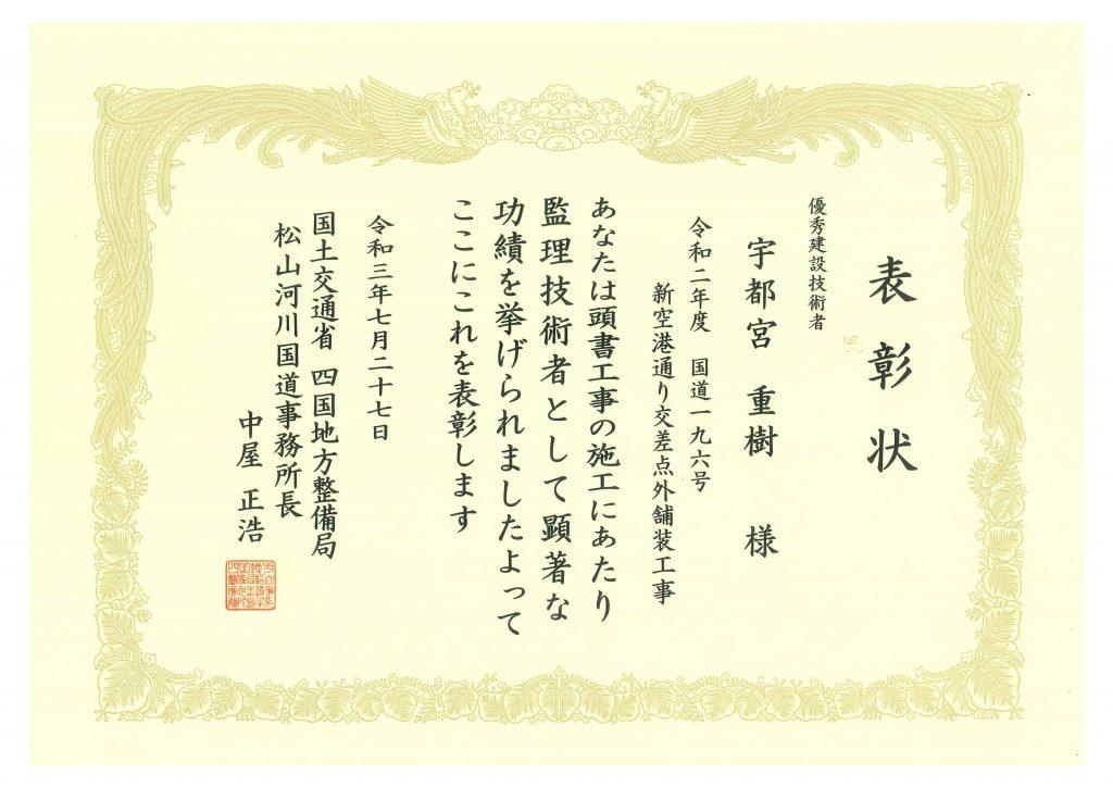 20210727 事務所長表彰(技術者)
