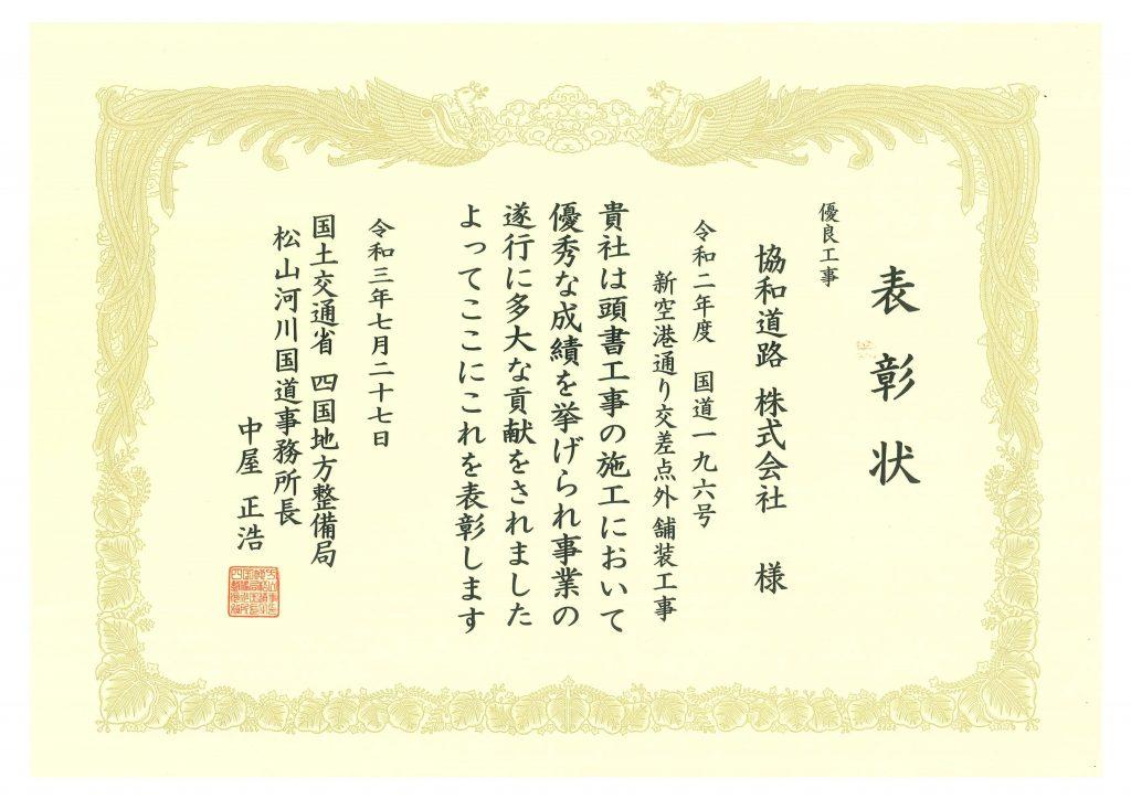 20210727 事務所長表彰(企業)