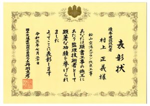 20210720 四国地方整備局長表彰(エプロン村上正義)
